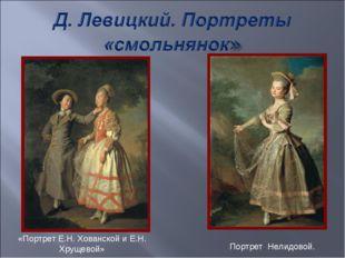 «Портрет Е.Н. Хованской и Е.Н. Хрущевой» Портрет Нелидовой.