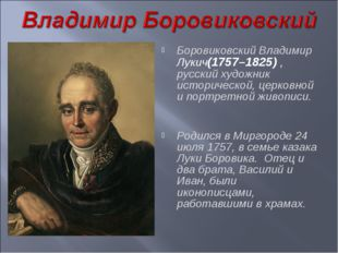 Боровиковский Владимир Лукич(1757–1825), русский художник исторической, церк