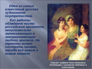 Один из самых известный русских художников-портретистов. Его работы обладают