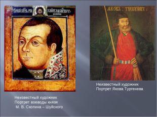 Неизвестный художник Портрет воеводы князя М. В. Скопина – Шуйского Неизвестн