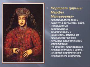 Портрет царицы Марфы Матвеевны» представляет собой парсуну в ее чистом виде.