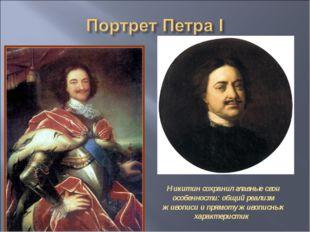 Никитин сохранил главные свои особенности: общий реализм живописи и прямоту ж