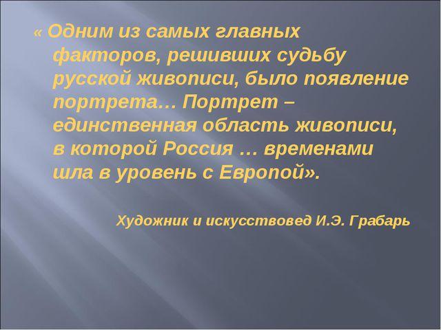 « Одним из самых главных факторов, решивших судьбу русской живописи, было поя...