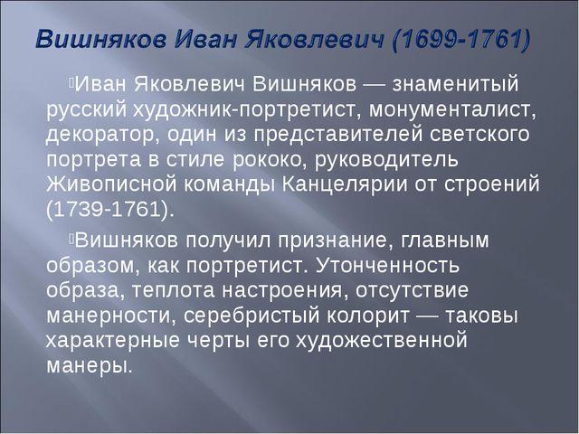 Иван Яковлевич Вишняков — знаменитый русский художник-портретист, монументали...