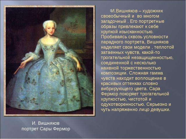 И.Вишняков – художник своеобычный и во многом загадочный . Его портретные обр...