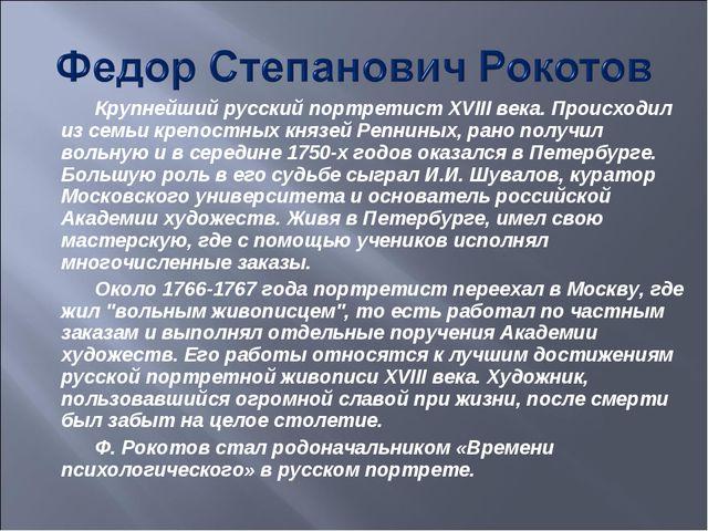 Крупнейший русский портретист XVIII века. Происходил из семьи крепостных княз...