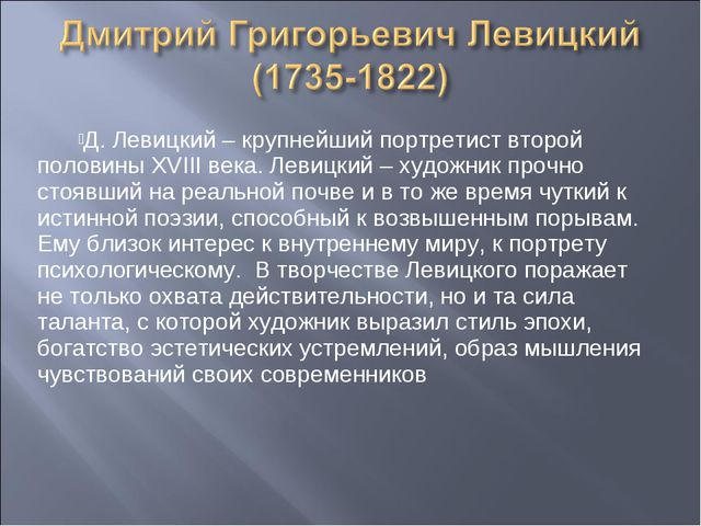 Д. Левицкий – крупнейший портретист второй половины XVIII века. Левицкий – ху...