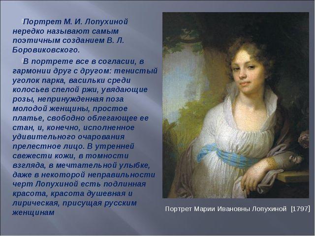 Портрет М. И. Лопухиной нередко называют самым поэтичным созданием В. Л. Боро...