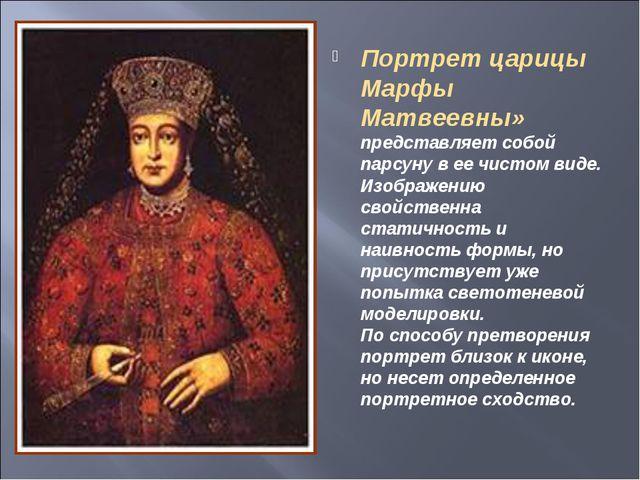 Портрет царицы Марфы Матвеевны» представляет собой парсуну в ее чистом виде....