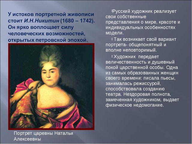 Русский художник реализует свои собственные представления о мире, красоте и и...
