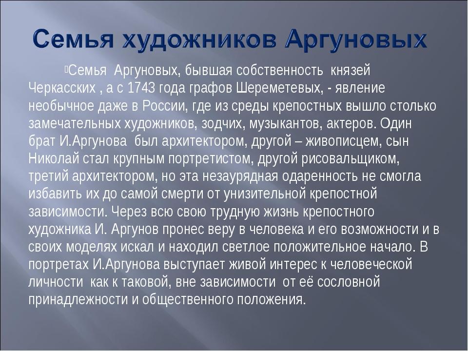 Семья Аргуновых, бывшая собственность князей Черкасских , а с 1743 года графо...