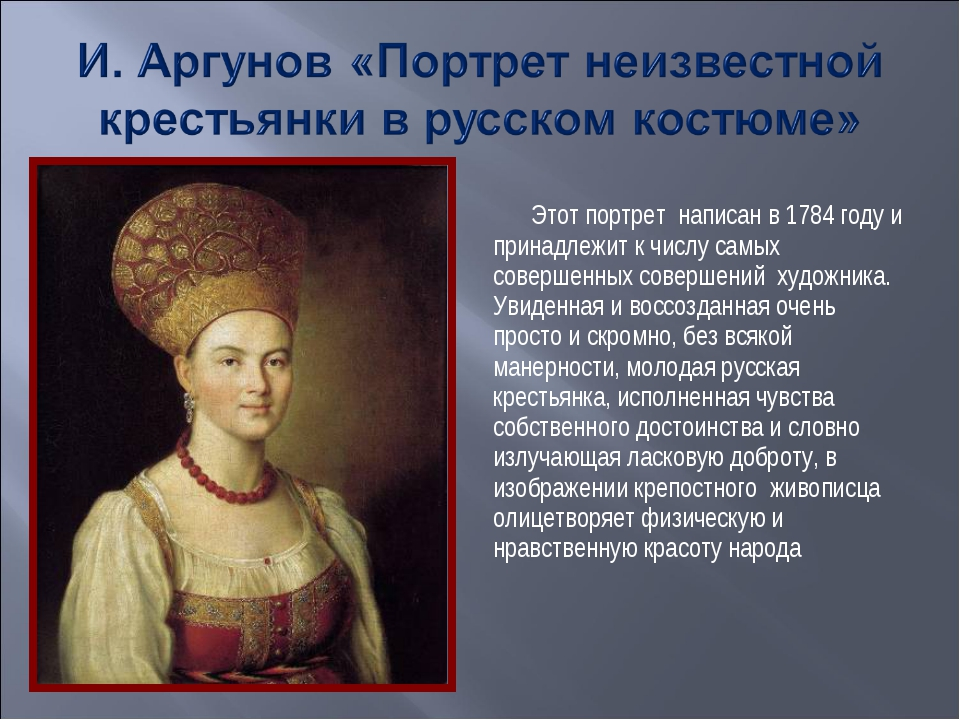 Этот портрет написан в 1784 году и принадлежит к числу самых совершенных сове...