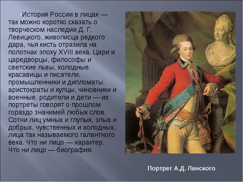 История России в лицах — так можно коротко сказать о творческом наследии Д. Г...