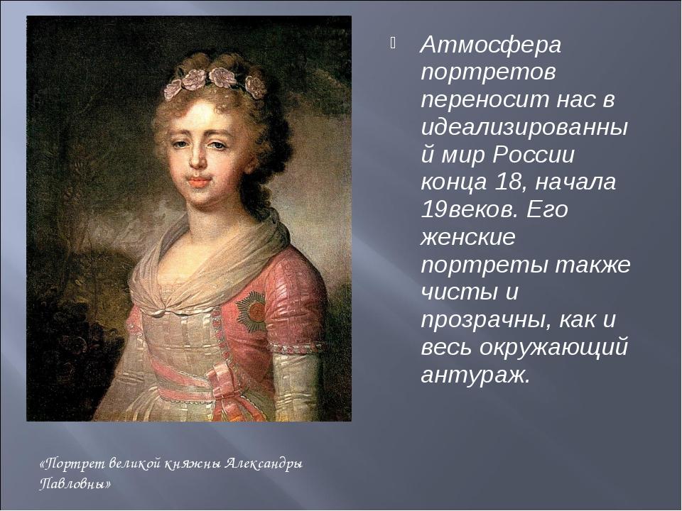 Атмосфера портретов переносит нас в идеализированный мир России конца 18, нач...