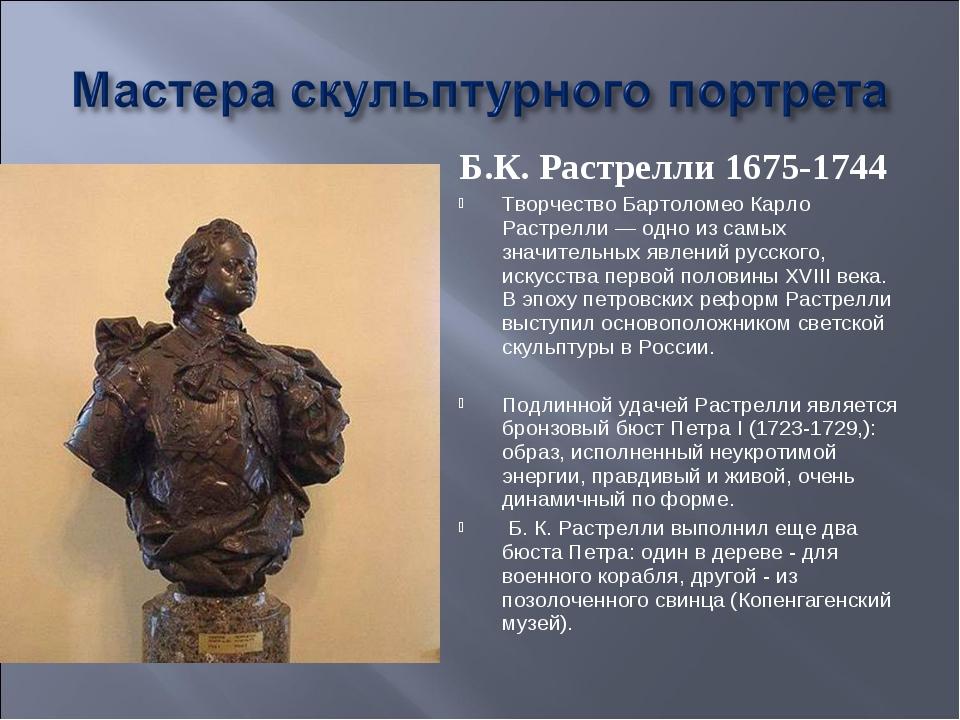 Б.К. Растрелли 1675-1744 Творчество Бартоломео Карло Растрелли — одно из самы...