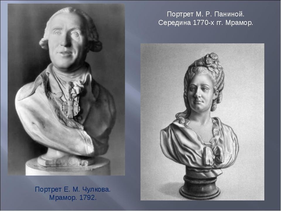 Портрет Е. М. Чулкова. Мрамор. 1792. Портрет М. Р. Паниной. Середина 1770-х г...