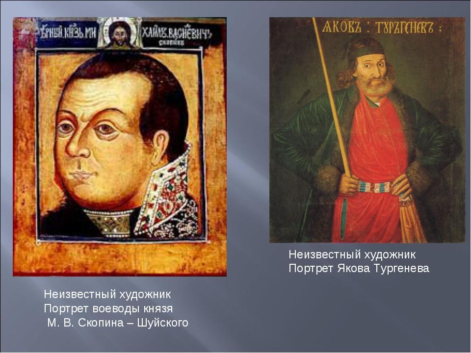 Неизвестный художник Портрет воеводы князя М. В. Скопина – Шуйского Неизвестн...