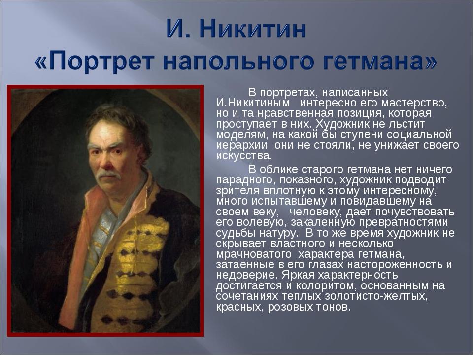 В портретах, написанных И.Никитиным интересно его мастерство, но и та нравств...