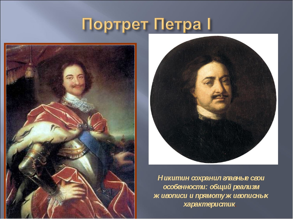 Никитин сохранил главные свои особенности: общий реализм живописи и прямоту ж...