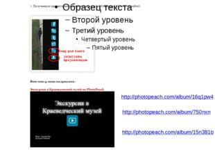 http://photopeach.com/album/16q1pw4 http://photopeach.com/album/750nxn http:/