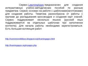 СервисLearningAppsпредназначен для создания интерактивных учебно-методичес