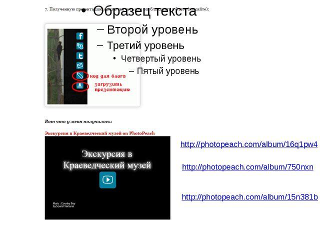 http://photopeach.com/album/16q1pw4 http://photopeach.com/album/750nxn http:/...