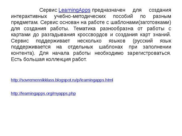 СервисLearningAppsпредназначен для создания интерактивных учебно-методичес...