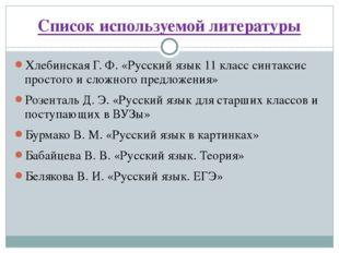 Список используемой литературы Хлебинская Г. Ф. «Русский язык 11 класс синтак