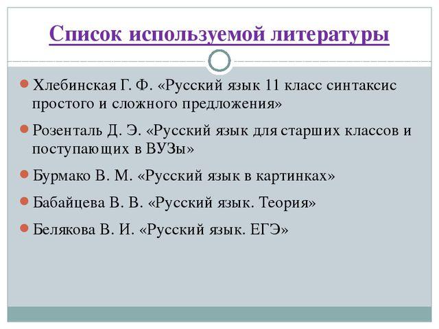 Список используемой литературы Хлебинская Г. Ф. «Русский язык 11 класс синтак...