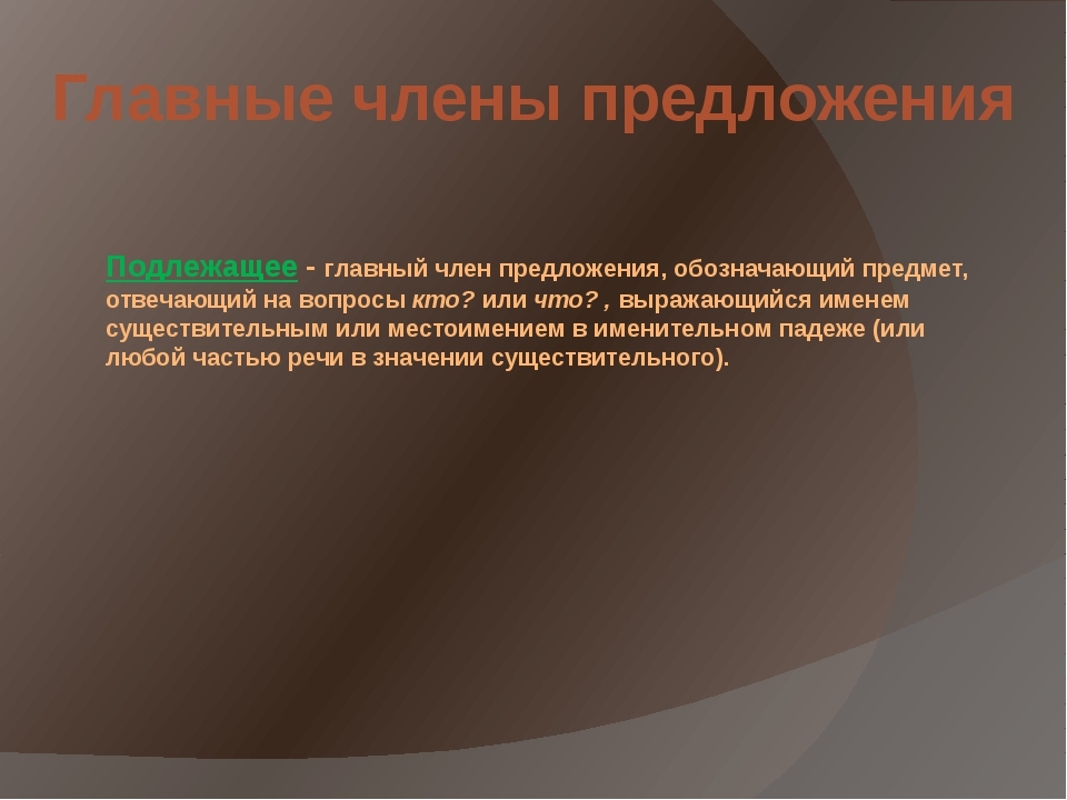 Подлежащее - главный член предложения, обозначающий предмет, отвечающий на во...