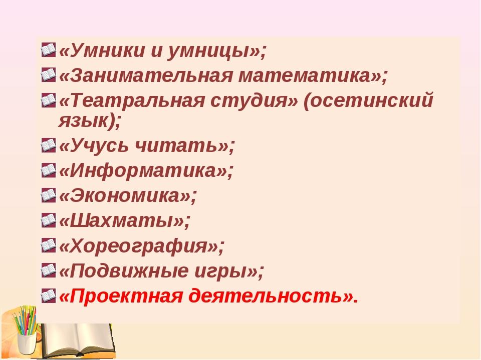«Умники и умницы»; «Занимательная математика»; «Театральная студия» (осетинск...