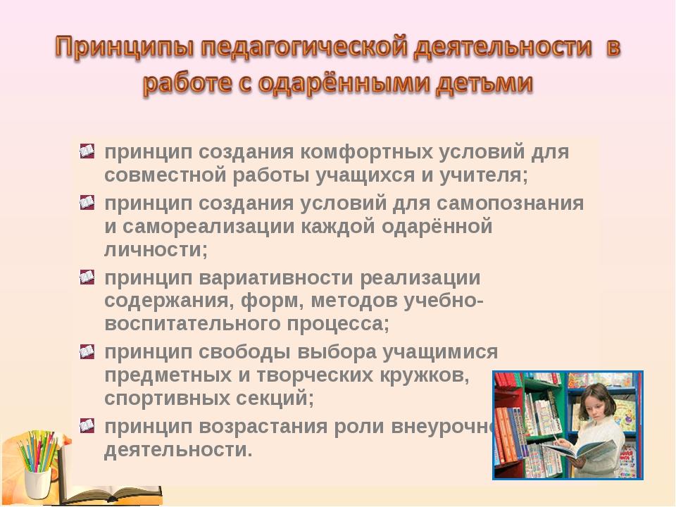 принцип создания комфортных условий для совместной работы учащихся и учителя;...