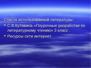 Список использованной литературы : С.В.Кутявина «Поурочные разработки по лите