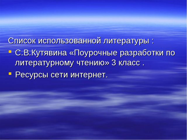 Список использованной литературы : С.В.Кутявина «Поурочные разработки по лите...