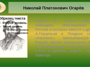 Николай Платонович Огарёв Родом из семьи богатого помещика. Эмигрировал из Ро
