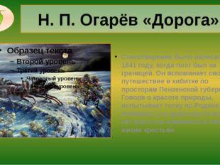 Н. П. Огарёв «Дорога». Стихотворение было написано в 1841 году, когда поэт бы