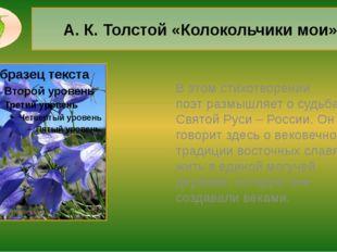 А. К. Толстой «Колокольчики мои» В этом стихотворении поэтразмышляет о судьб
