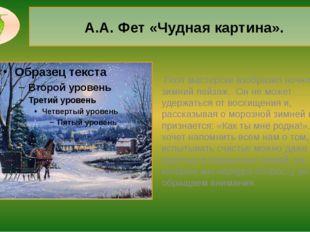 А.А. Фет «Чудная картина». Поэт мастерски изобразил ночной зимний пейзаж. Он