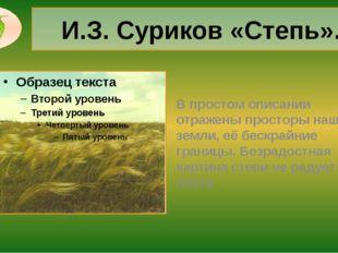 И.З. Суриков «Степь». В простом описании отражены просторы нашей земли, её бе