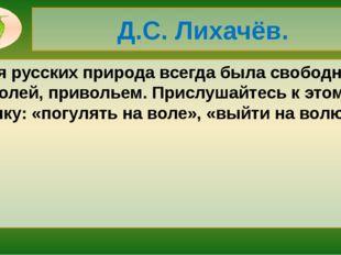 Д.С. Лихачёв. Для русских природа всегда была свободной, волей, привольем. Пр