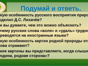 Подумай и ответь. Какую особенность русского восприятия природы выделил Д.С.