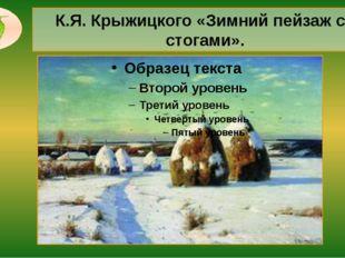 К.Я. Крыжицкого «Зимний пейзаж со стогами».