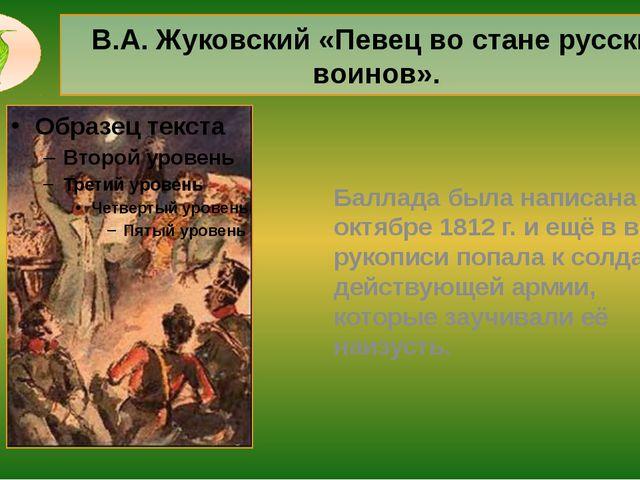 В.А. Жуковский «Певец во стане русских воинов». Баллада была написана в октяб...