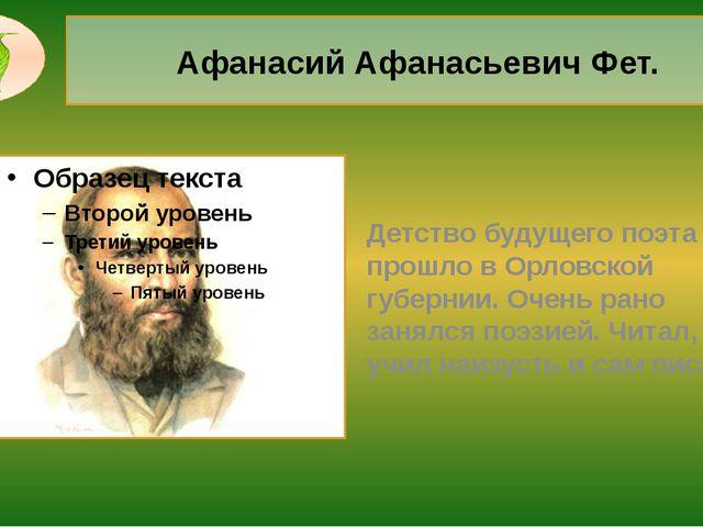 Афанасий Афанасьевич Фет. Детство будущего поэта прошло в Орловской губернии....