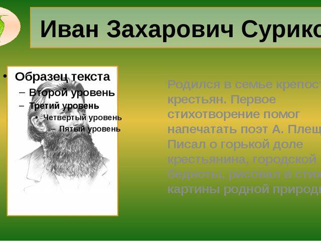 Иван Захарович Суриков Родился в семье крепостных крестьян. Первое стихотворе...