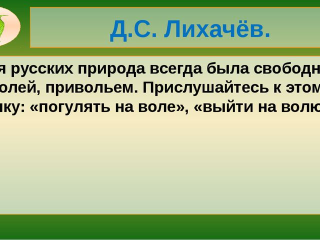 Д.С. Лихачёв. Для русских природа всегда была свободной, волей, привольем. Пр...