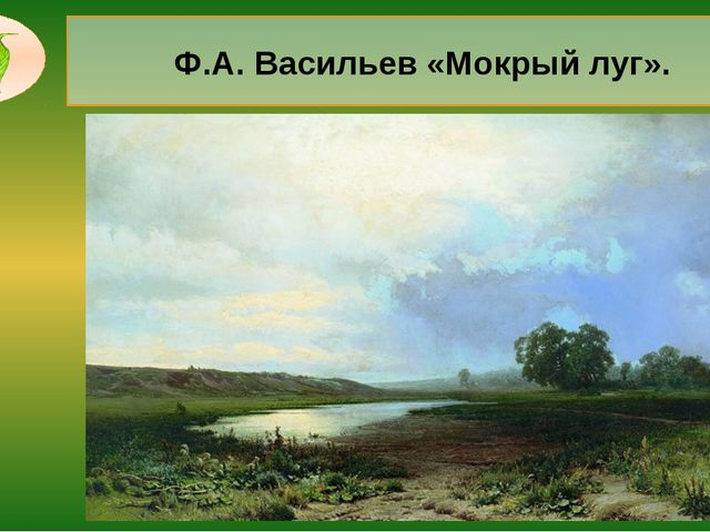 Ф.А. Васильев «Мокрый луг».