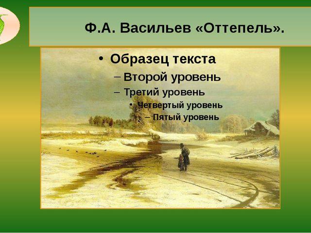 Ф.А. Васильев «Оттепель».