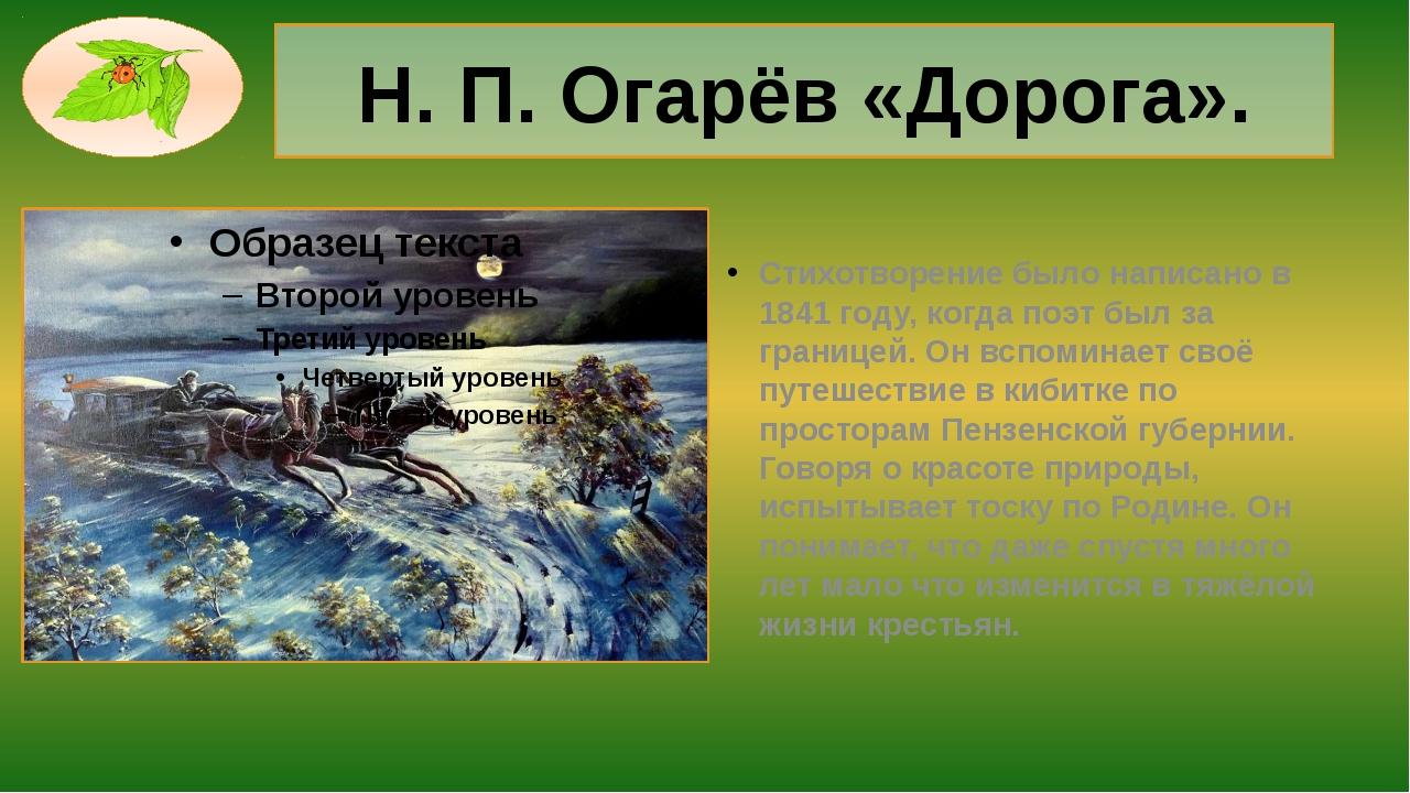 Н. П. Огарёв «Дорога». Стихотворение было написано в 1841 году, когда поэт бы...