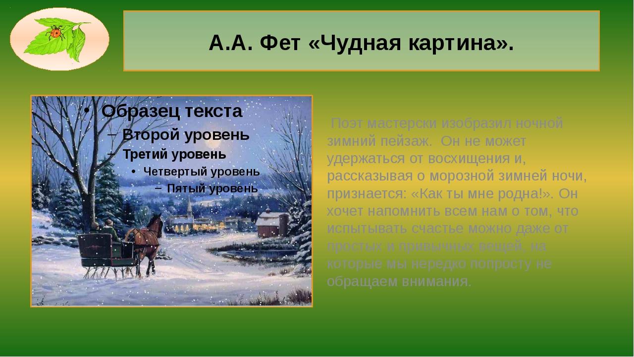 А.А. Фет «Чудная картина». Поэт мастерски изобразил ночной зимний пейзаж. Он...